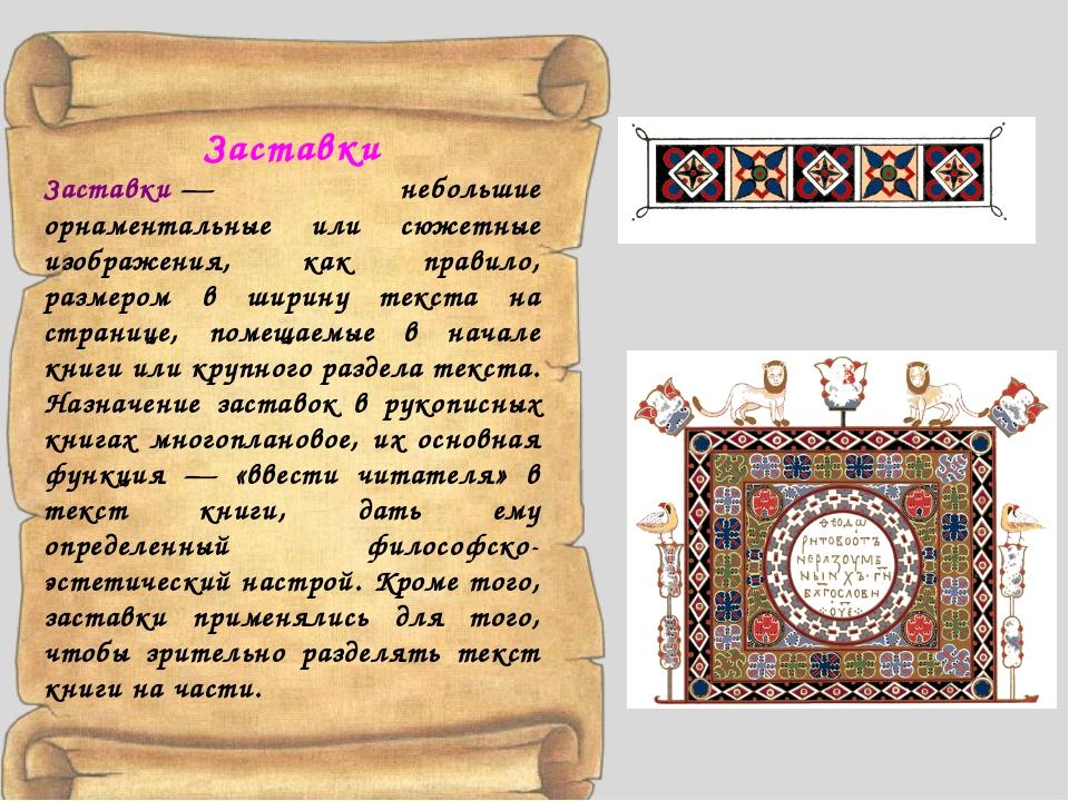 Заставки Заставки— небольшие орнаментальные или сюжетные изображения, как пр...