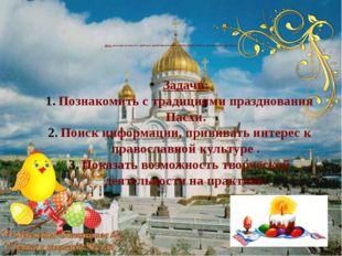 Цель: расширение знаний о традиции празднования православных праздников на пр
