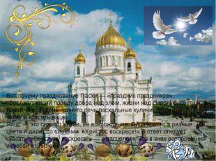 Вот почему празднование Пасхи — «праздник праздников», прославляющий победу д