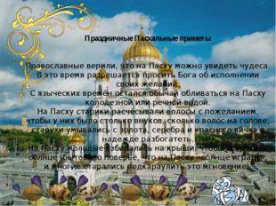 Праздничные Пасхальные приметы Православные верили, что на Пасху можно увидет