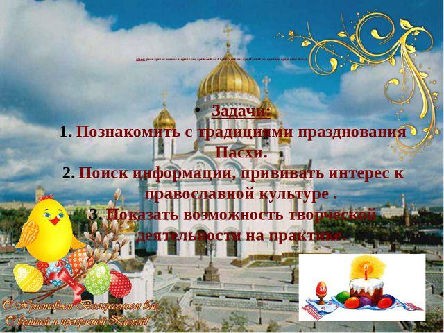 Цель: расширение знаний о традиции празднования православных праздников на пр...