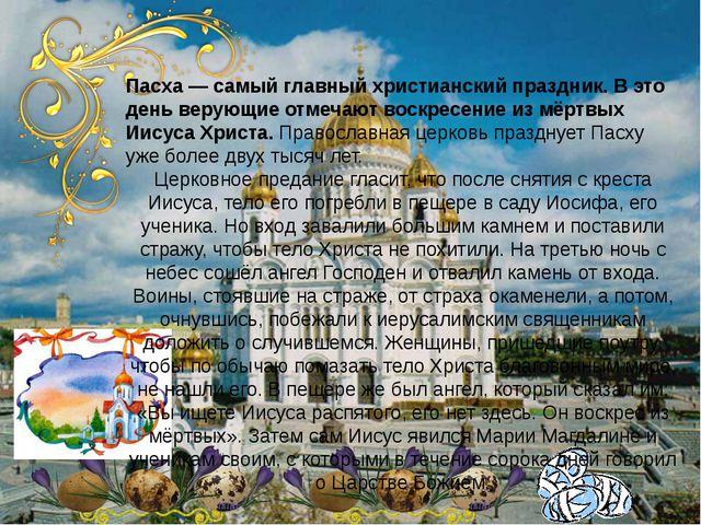 Пасха — самый главный христианский праздник.В это день верующие отмечают вос...