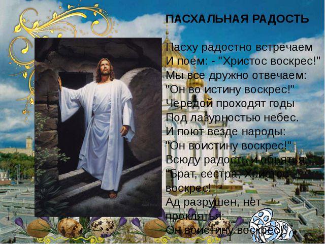 """ПАСХАЛЬНАЯ РАДОСТЬ Пасху радостно встречаем И поем: - """"Христос воскрес!"""" Мы..."""