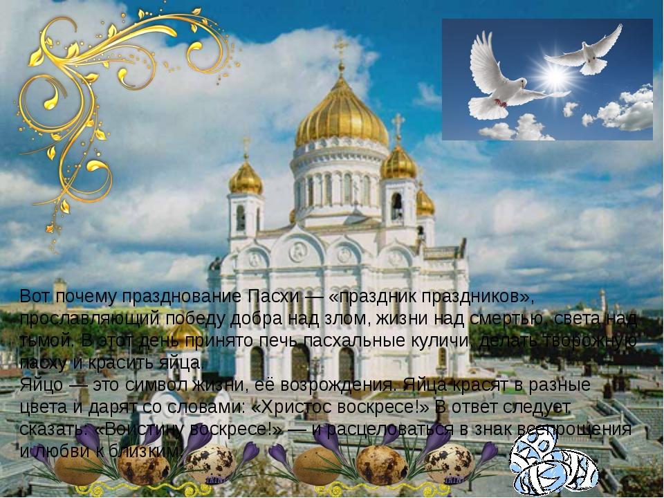 Вот почему празднование Пасхи — «праздник праздников», прославляющий победу д...