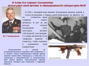 И.В. Курчатов  Наше правительство, зная о стремлении гитлеровской Гер