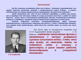 При создании презентации использованы слайды презентации «Вклад российских м