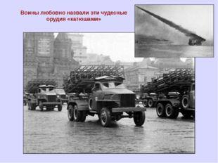 Техническая характеристика боевой реактивной установки БМ – 13 /«Катюша»/ •