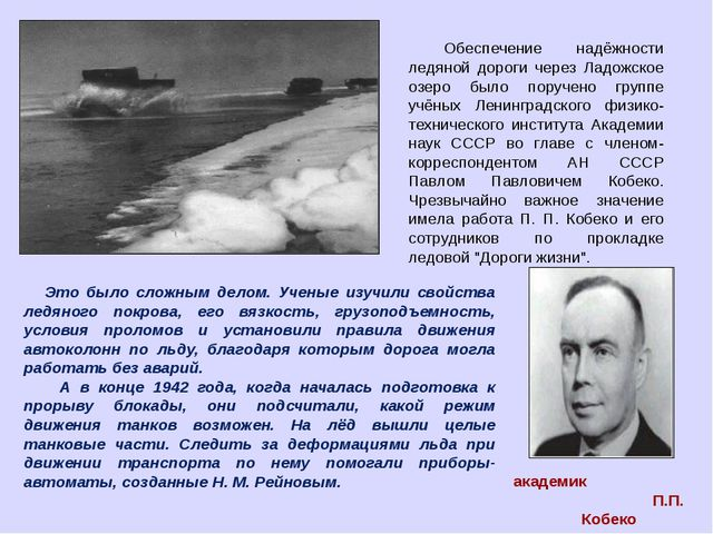 О выдающемся популяризаторе науки, жителе блокадного Ленинграда Я.И. Перельм...