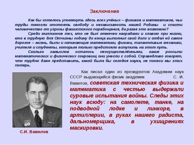 При создании презентации использованы слайды презентации «Вклад российских м...