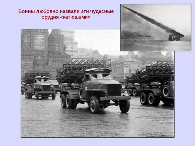 Техническая характеристика боевой реактивной установки БМ – 13 /«Катюша»/ •...
