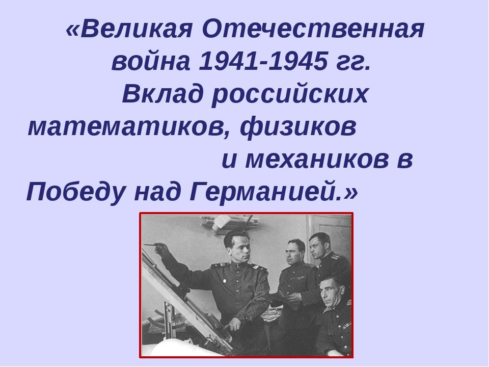«Великая Отечественная война 1941-1945 гг. Вклад российских математиков, физ...