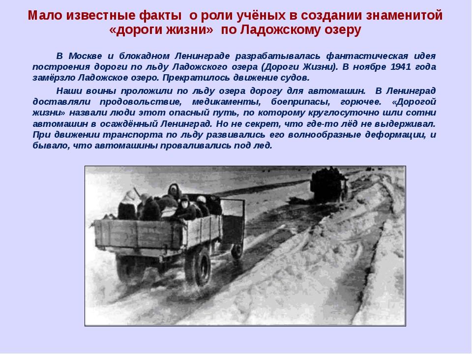 академик П.П. Кобеко  Обеспечение надёжности ледяной дороги через Ладожско...