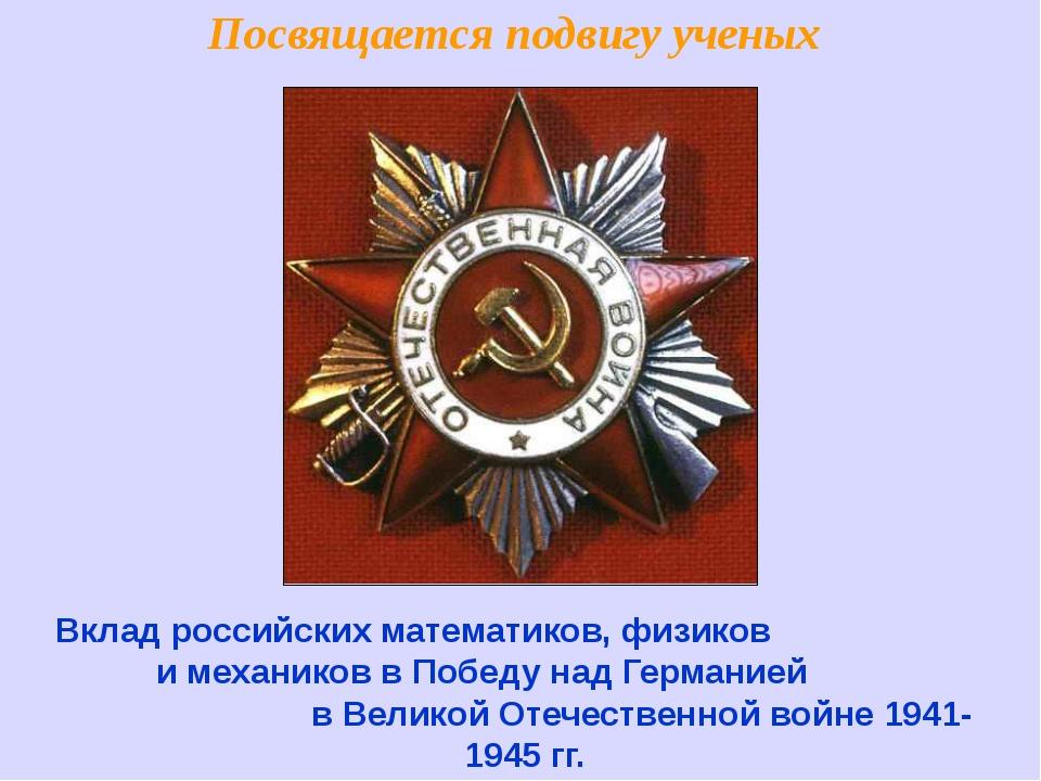 Вклад российских математиков, физиков и механиков в Победу над Германией в В...