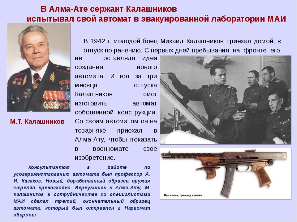 И.В. Курчатов  Наше правительство, зная о стремлении гитлеровской Гер...
