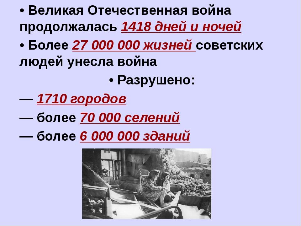 • Великая Отечественная война продолжалась 1418 дней и ночей • Более 27 000...