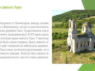 Храм святого Луки Недалеко от Бахчисарая, между селами Высокое и Верхоречье,