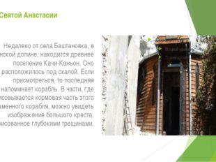 Скит Святой Анастасии Недалеко от села Баштановка, в Качинской долине, находи