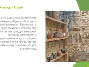 Музей народов Крыма В селе Баштановка расположился «Музей народов Крыма». Он