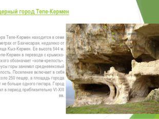 Пещерный город Тепе-Кермен Гора Тепе-Кермен находится в семи километрах от Ба