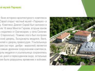 Частный музей Ларишес На базе историко-архитектурного комплекса Девлет-Сарай