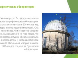 Астрофизическая обсерватория В 12 километрах от Бахчисарая находится Крымская