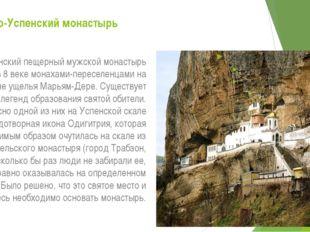 Свято-Успенский монастырь Свято-Успенский пещерный мужской монастырь основан