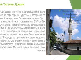 Мечеть Тахталы Джами Мечеть из досок (на тюрк. Тахталы Джами) была заложена н