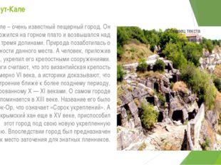 Чуфут-Кале Чуфут-Кале – очень известный пещерный город. Он расположился на го