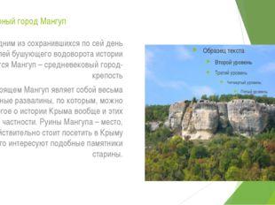 Пещерный город Мангуп Одним из сохранившихся по сей день свидетелей бушующего