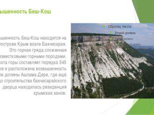 Возвышенность Беш-Кош Возвышенность Беш-Кош находится на полуострове Крым воз