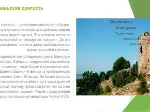 Сюйреньская крепость Сюйреньская крепость – достопримечательность Крыма, кото