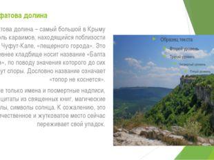 Иосафатова долина Иосафатова долина – самый большой в Крыму некрополь караимо