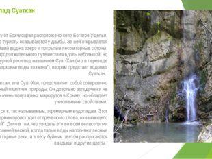 Водопад Суаткан Неподалеку от Бахчисарая расположено село Богатое Ущелье, мин