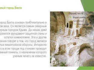 Пещерный город Бакла Город Бакла основан приблизительно в пятом веке. Он явля