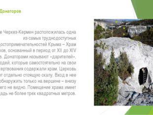 Храм Донаторов В ущелье Черкез-Кермен расположилась одна из самых труднодосту