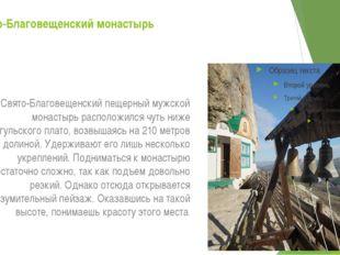 Свято-Благовещенский монастырь Свято-Благовещенский пещерный мужской монастыр