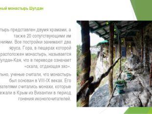 Пещерный монастырь Шулдан Монастырь представлен двумя храмами, а также 20 соп
