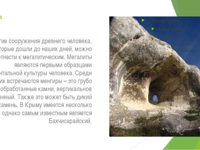Менгир Многие сооружения древнего человека, которые дошли до наших дней, можн...