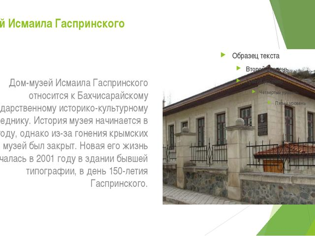 Музей Исмаила Гаспринского Дом-музей Исмаила Гаспринского относится к Бахчиса...