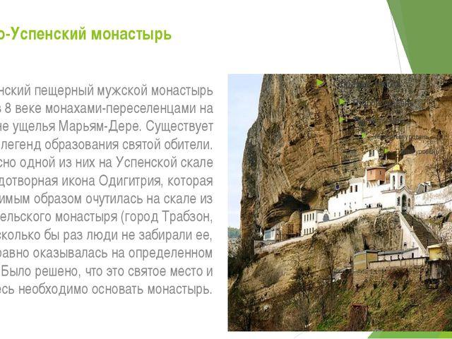 Свято-Успенский монастырь Свято-Успенский пещерный мужской монастырь основан...