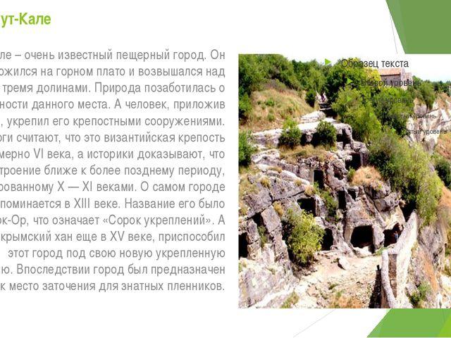 Чуфут-Кале Чуфут-Кале – очень известный пещерный город. Он расположился на го...