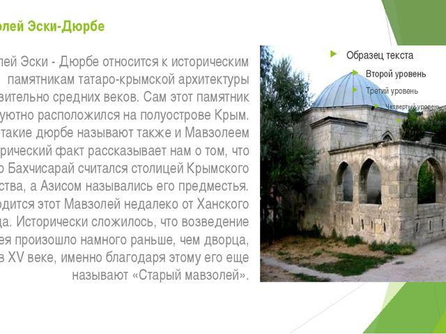 Мавзолей Эски-Дюрбе Мавзолей Эски - Дюрбе относится к историческим памятникам...