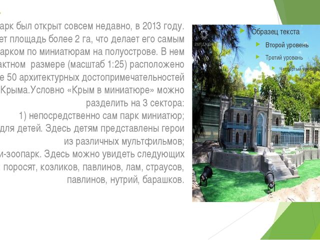 Парк Крым в миниатюре Парк был открыт совсем недавно, в 2013 году. Занимает п...