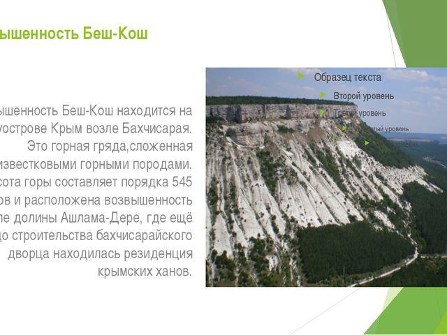 Возвышенность Беш-Кош Возвышенность Беш-Кош находится на полуострове Крым воз...
