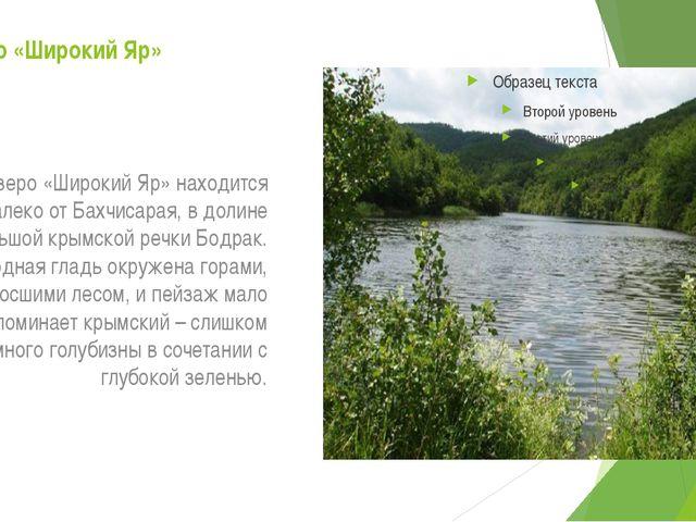 Озеро «Широкий Яр» Озеро «Широкий Яр» находится недалеко от Бахчисарая, в дол...