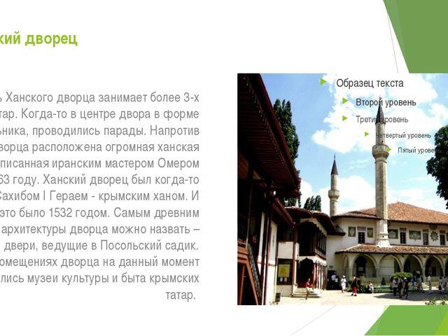 Ханский дворец Площадь Ханского дворца занимает более 3-х гектар. Когда-то в...