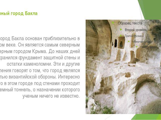 Пещерный город Бакла Город Бакла основан приблизительно в пятом веке. Он явля...