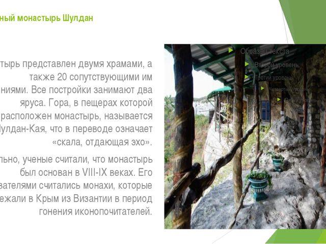 Пещерный монастырь Шулдан Монастырь представлен двумя храмами, а также 20 соп...