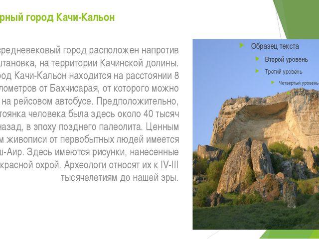 Пещерный город Качи-Кальон Еще один средневековый город расположен напротив с...
