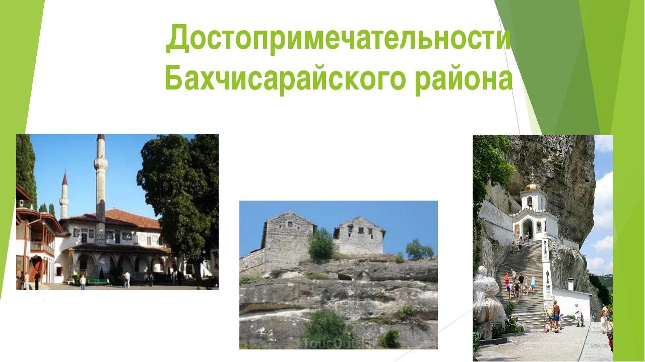 Достопримечательности Бахчисарайского района